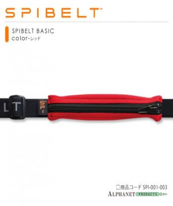 SPIBELT BASIC レッド