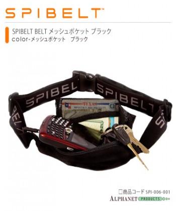 SPIBELT SPECIAL メッシュポケット ブラック