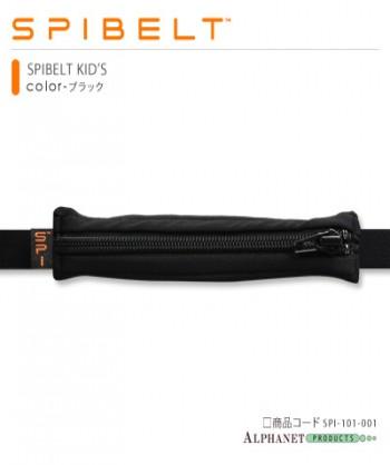 SPIBELT Kids ブラック