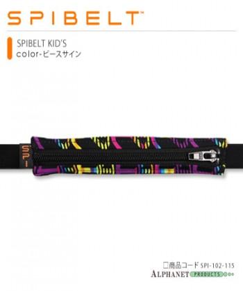SPIBELT Kids ピースサイン