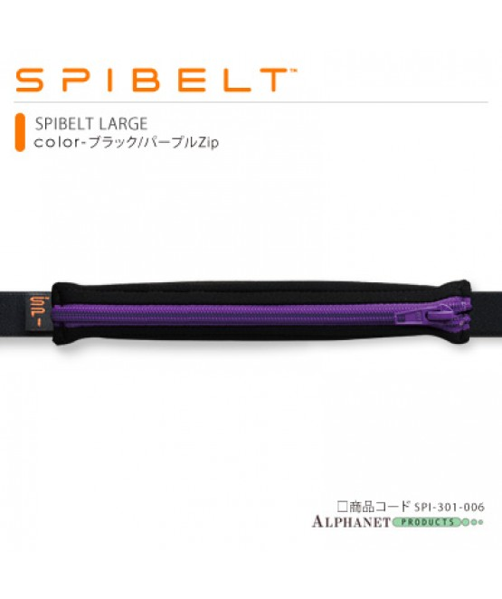 SPIBELT LARGE ブラック/パープルZip