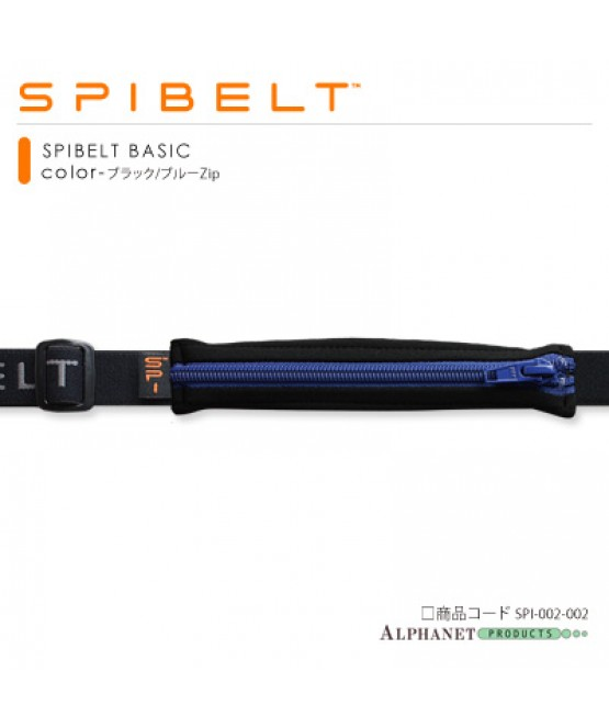 SPIBELT BASIC ブラック/ブルーZip